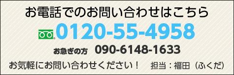 お電話でのお問い合わせはこちら 049-294-0990 お気軽にお問い合わせください! 担当:福田(ふくだ)