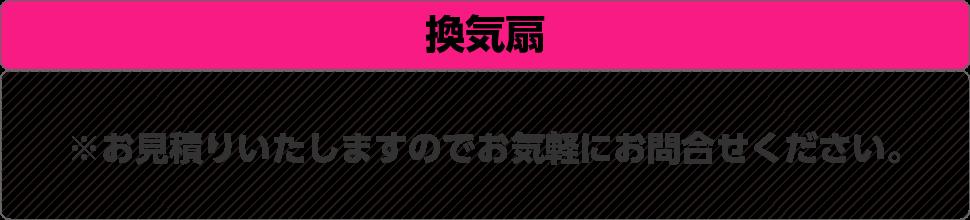家庭用天カセ 天カセ(1方向・2方向) 1台 15,000円 2台目から14,500円